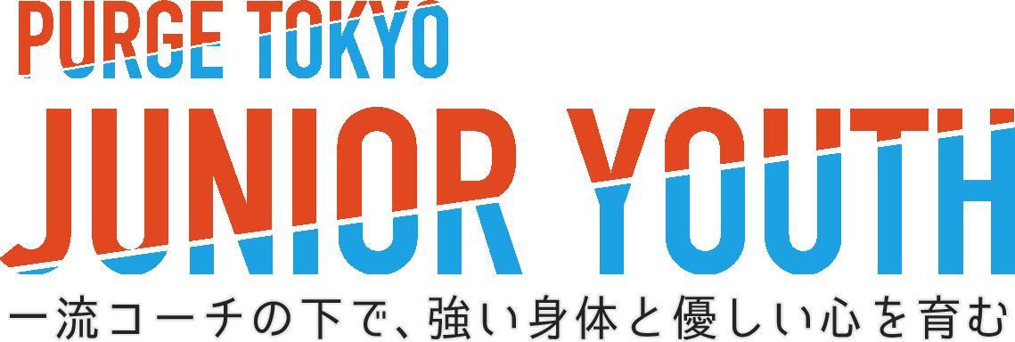 PURGE TOKYO KIDS CLASS